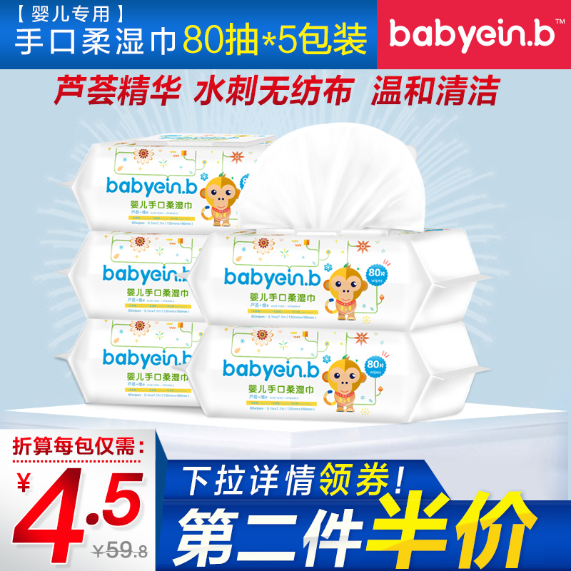 Yi En bei baby wipes baby hand special baby wipes newborn 100 with cover wholesale shipping 80 pumping