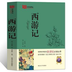 【超级无敌加厚版】正版西游记丛书