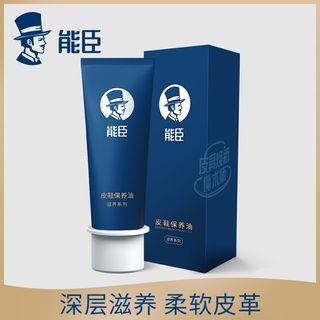 Nengchen leather shoes care oil colorless black brown shoe cream shoe wax leather care agent polishing cleaning cream oil