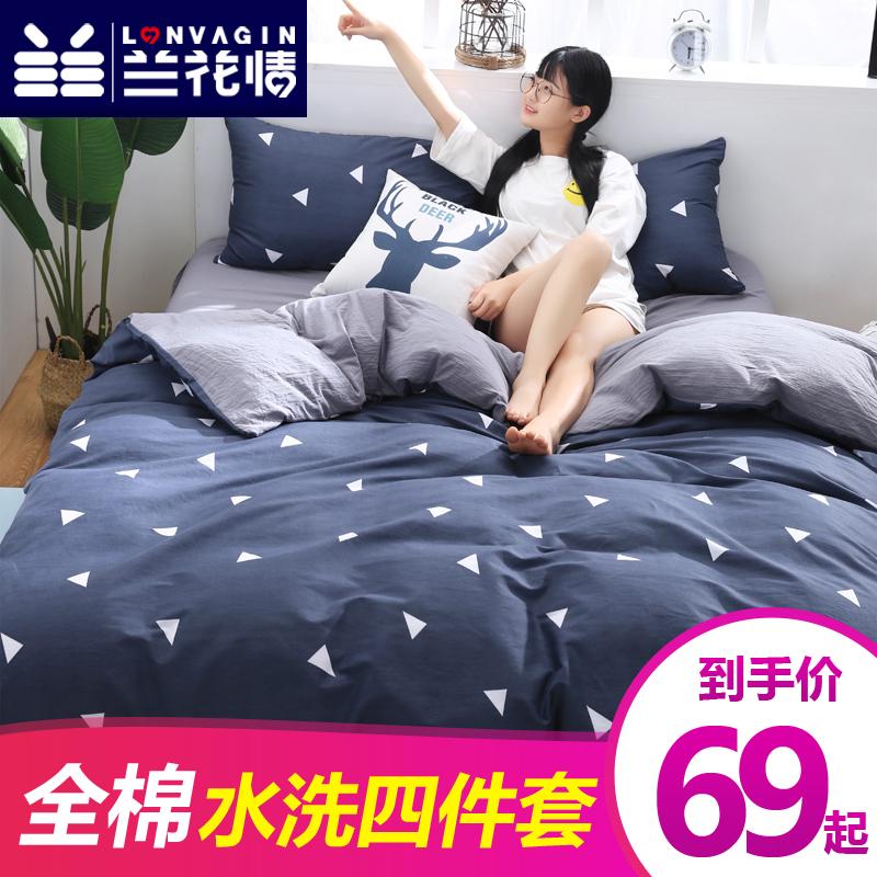 兰花情全棉水洗四件套纯棉被套床单三件套1.5/1.8m米床笠床上用品