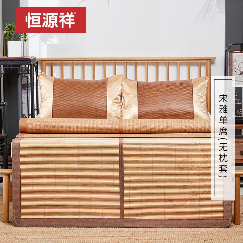 天然碳化更耐用,無染色、無異味:恒源祥 0.9m 燙花款 雙面碳化竹涼席