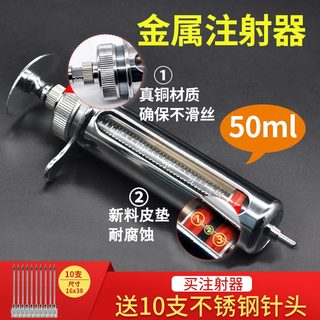 50ml injection syringe for huahu veterinary large-capacity metal stainless steel injection needle for pigs and chickens