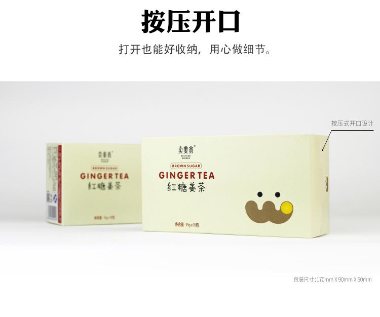 賣薑翁紅糖薑茶-產品