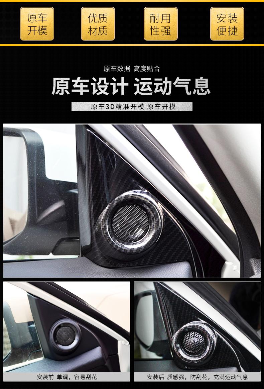 Ốp loa cánh cửa tam giác Honda Civic 17-18 - ảnh 4
