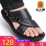 Old man head men's sandals summer new non-slip sandal slippers two-use leather soft middle-age casual beach shoes
