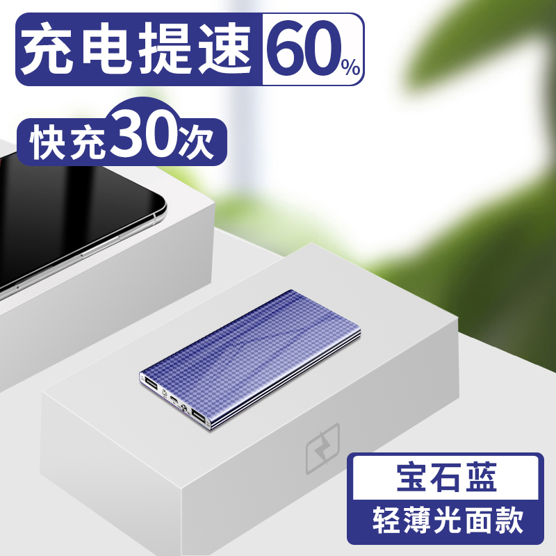 Sapphire Blue [light And Glossy Version]-60% Faster Charging