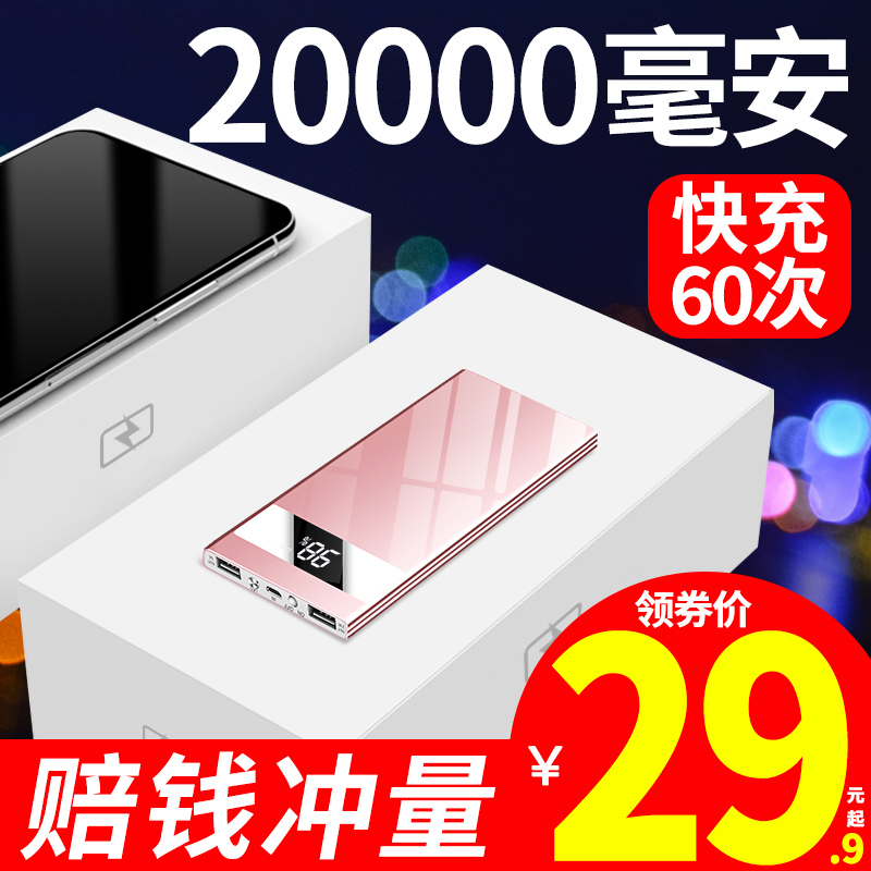 20000 Ma charging treasure large capacity ultra-thin small portable suitable for millet Apple vivo Huawei Chong mobile phone through special mobile power Flash Charge graphene 1000000 super large