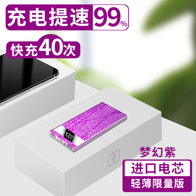 Fantasy Purple [limited Digital Display Version + Imported Batteries] - Charging Speed 99%