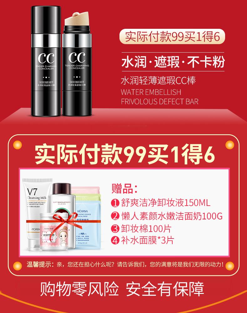 韩婵2支|网红cc棒水光提亮肤色保湿遮瑕持久光感气垫bb霜款化妆女商品详情图