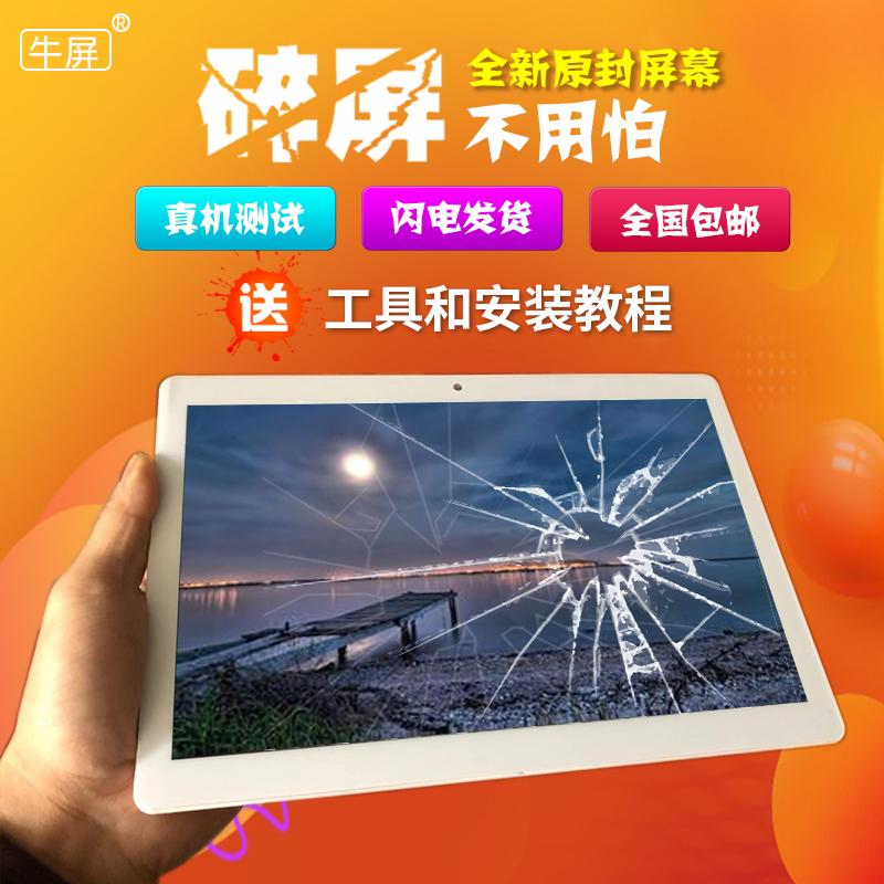 Màn hình Niu phù hợp với máy tính bảng Tsinghua Tong Phường PC K101 H101 K11 K12 Q8 màn hình cảm ứng bên ngoài màn hình chữ viết tay - Phụ kiện máy tính bảng