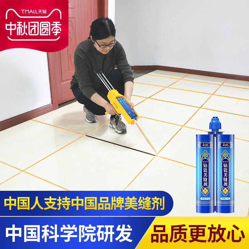 晏记美缝剂瓷砖地砖专用防水地板品牌十大填缝剂每逢真胶金色家用