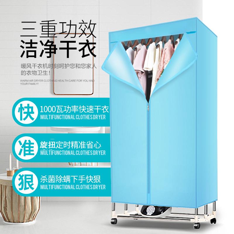 华孚 1000W 双层大容量 不锈钢干衣机