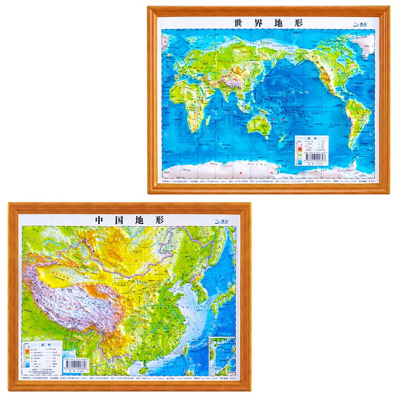 【立体可触摸】2019新版中国地形图 世界地形图 3d立体凹凸地图 优质地图挂图30cm*23cm 办公学生学习直观展示地理地貌地形 书包版