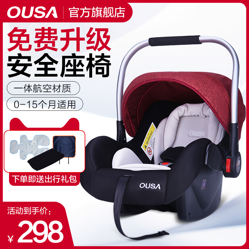 Ousa Osa Baby Basket Car Newborn Toddler Hand Outside Out of Hospital Sleeping Basket Portable