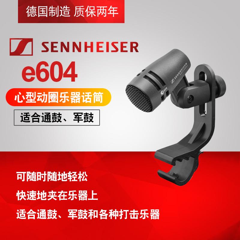 Đức SENNHEISER Sennheiser e604 Tonggu snare trống đồng thau nhạc cụ micro động - Nhạc cụ MIDI / Nhạc kỹ thuật số