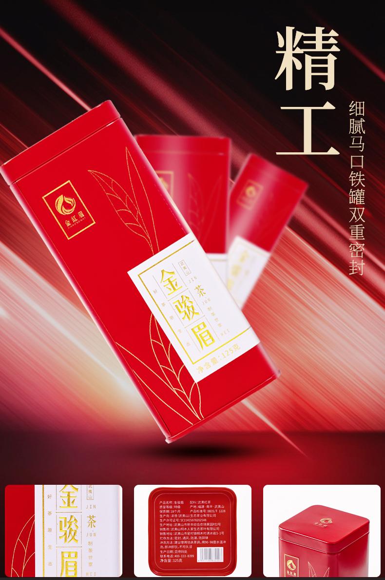 【金红眉】特级红茶礼盒装蜜香型金骏眉 16