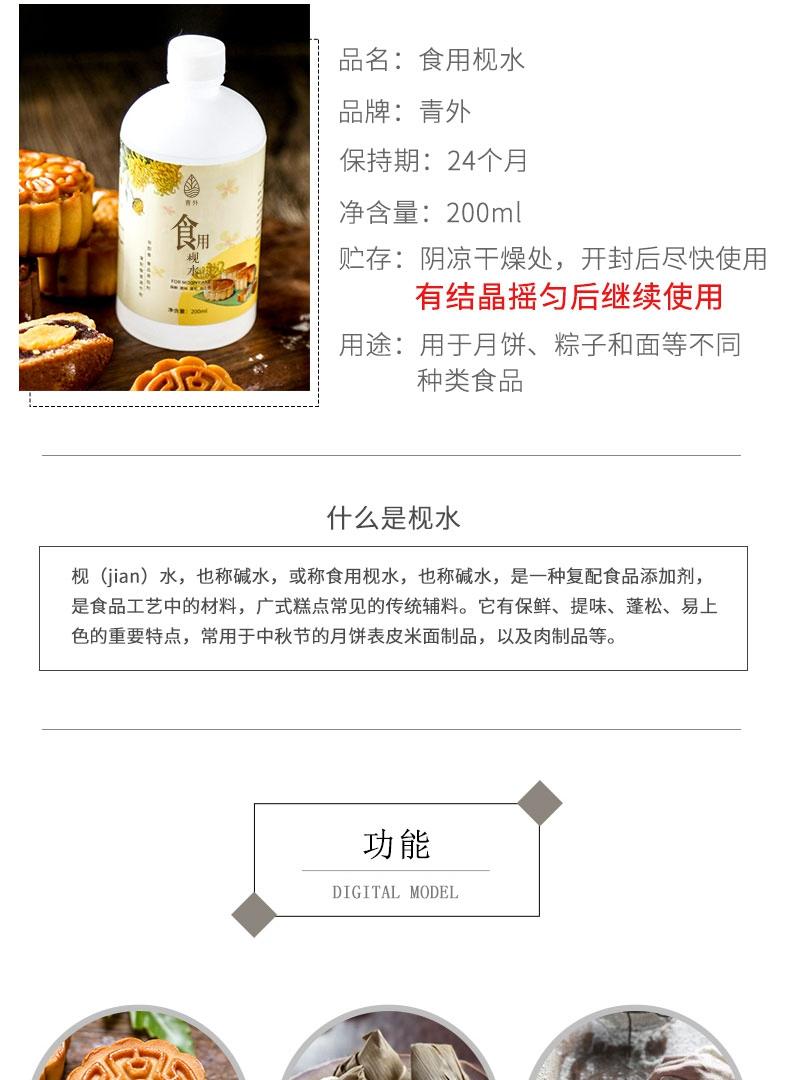 青外枧水食用烘焙碱水做广式月饼材料转化糖浆陈村包糉子的详细照片