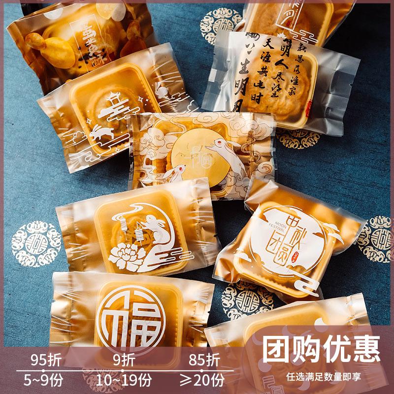 中秋月饼包装袋绿豆糕盒蛋黄酥袋子带托塑料底托50g机封自封自粘