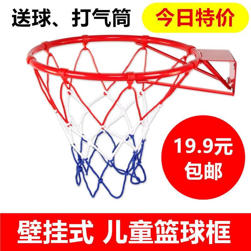 户外儿童架子框筐壁挂式青少年篮球架室内标准投篮圈篮球男孩运动