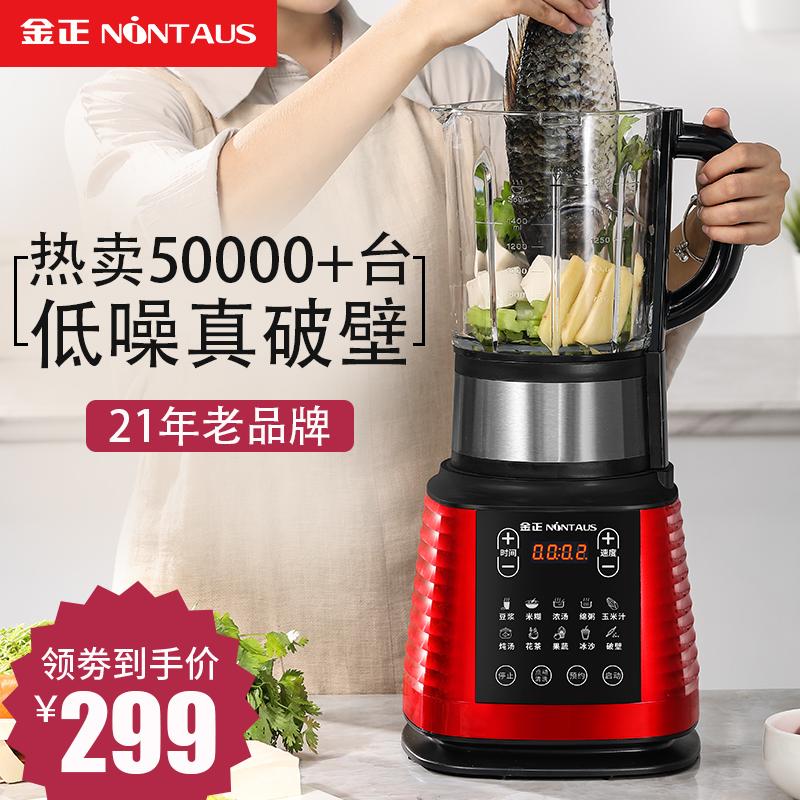 金正新款破壁料理机v豆浆豆浆全自动多功能婴儿家用小型辅食养生机
