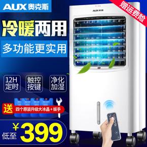 Кондиционеры напольные,  Заумный alex кондиционер вентилятор благополучие двойной холодный вентилятор домой холодный газ вентилятор охлаждение устройство с водяным охлаждением небольшой кондиционер холодный вентилятор, цена 5053 руб