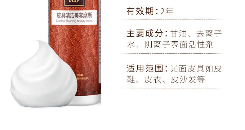 奢侈品真皮包包清洁剂去污保养油皮具清洗皮革皮衣护理液专用神器详细照片