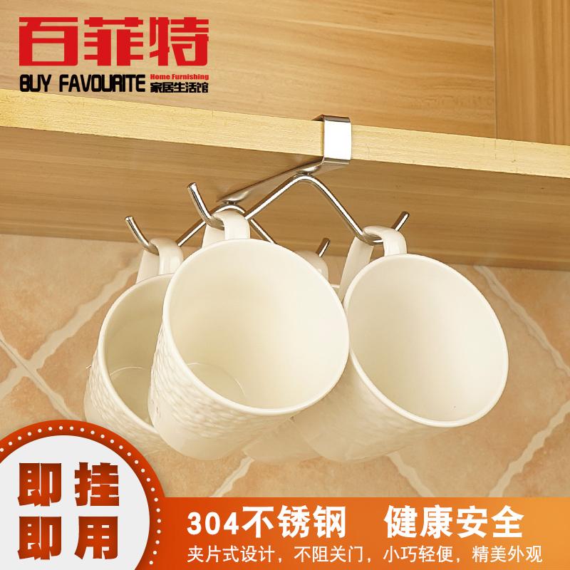 304不锈钢免钉水杯夹板马克杯咖啡杯厨具小工具挂架v水杯架置物架