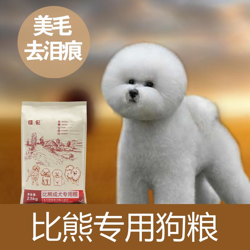 Jialunbi Xionggou chó thức ăn Meimao nước mắt vào chó thức ăn đặc biệt 2.5kg5 kg con chó nhỏ thực phẩm chủ yếu