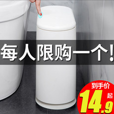 Dustbin, household living room, creative large-scale seam, high-grade waste paper, with cover, toilet, narrow toilet, paper basket, with cover