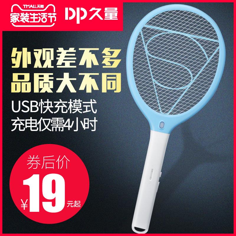 Долгосрочная электрическая москитная батарея с перезаряжаемым комаром оригинал Большой чистый электрический электрический удар может летать мухами, чтобы убивать мух комаров