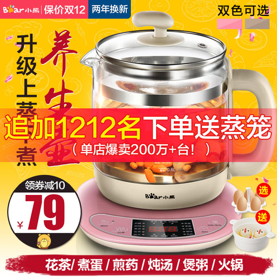 Bear one multi-functional automatic glass health pot flower pot electric small home office tea making facilities