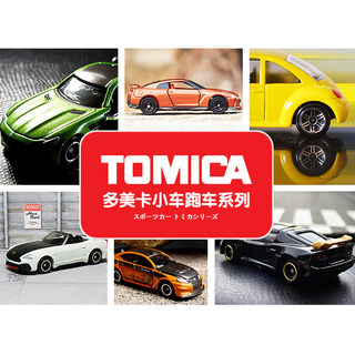 Tomy Dome card alloy car model truck toy boy Tomica sports car GTR Lamborghini Mercedes