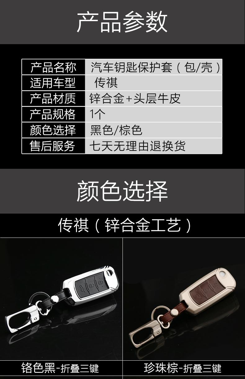 广汽传祺GS4钥匙包套GS8智能GS5折叠GA6遥控GS7汽车钥匙壳扣金属7张