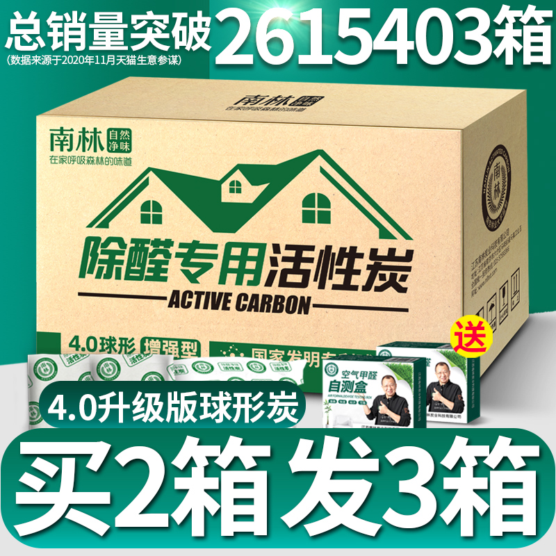 Activated carbon removal formaldehyde new house decoration absorb formaldehyde artifact bamboo charcoal package household detergent deodorization carbon car
