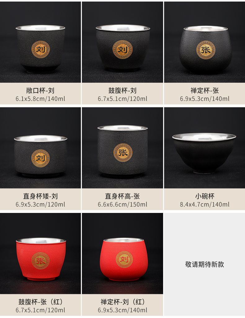 Coarse TaoLiu silver surname cup kongfu master cup tea individual cup ceramic sample tea cup silver cup support lettering
