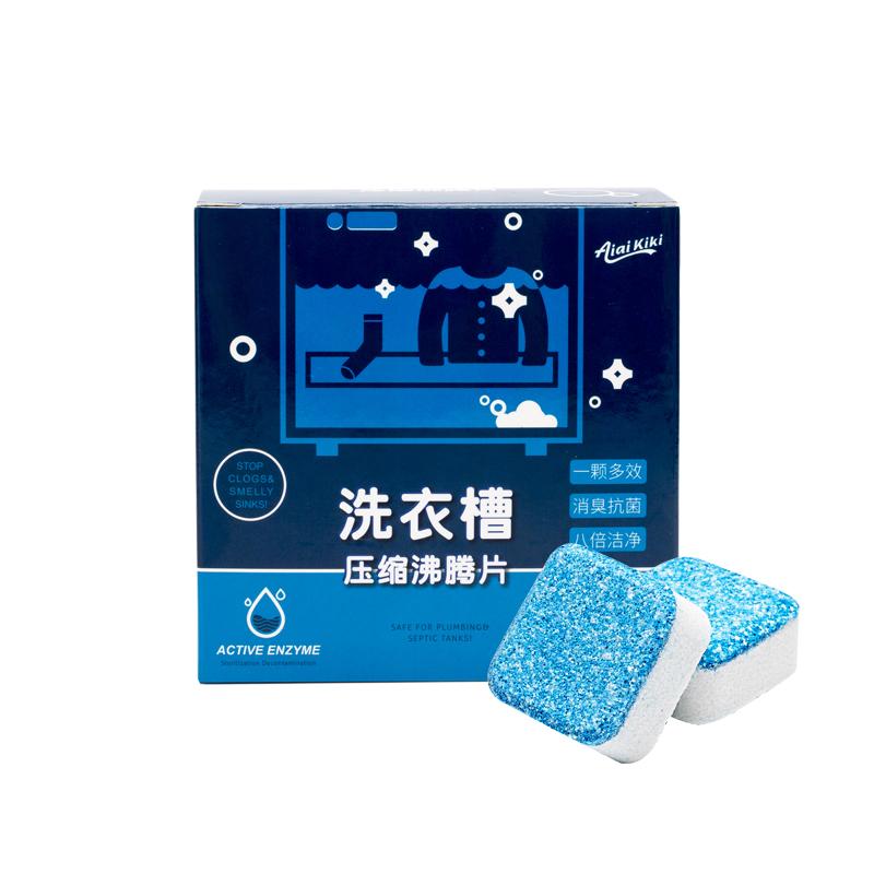【艾艾】洗衣机杀菌消毒清洁泡腾片