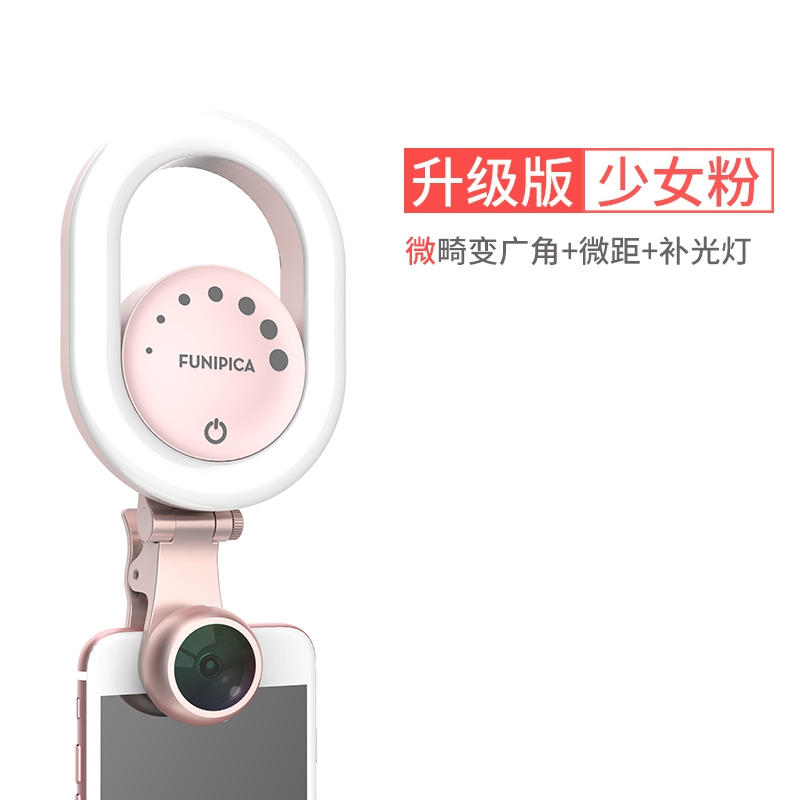 ★ Fifth-generation Upgrade Version ★ [girly Powder] No Distortion Lens ★ Self-timer Is More Beautiful [