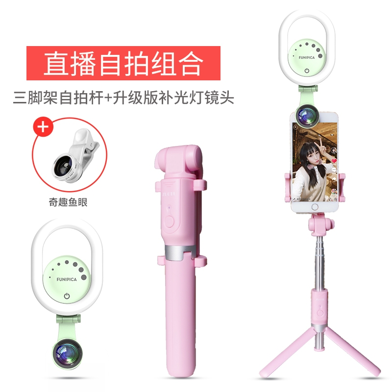 [self-timer Live Combination] Five Generations Upgraded Version Of Fresh Green + Pink Tripod Selfie Stick + Fisheye