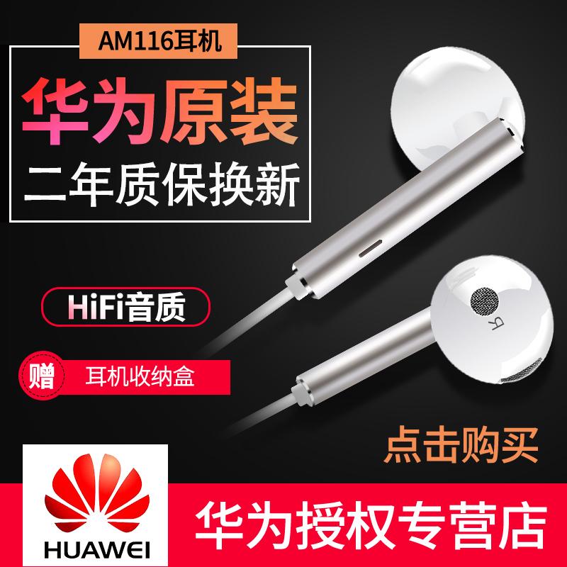 Huawei/ huawei AM116 оригинальные наушники подлинный mate9 P10 слава 8 V9 ухо наушники общий