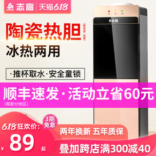 Chigo water dispenser is a new type of household vertical cooling and heating desktop small intelligent water bucket