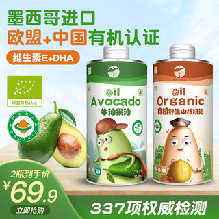 Organic walnut oil, avocado oil, hot fried oil, seasoning, baby food, baby food, baby food