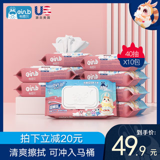 Yienbei liquid wet toilet paper cleaning and sterilization 40 pumps * 10 packs of household toilet wipes instead of roll paper is more comfortable
