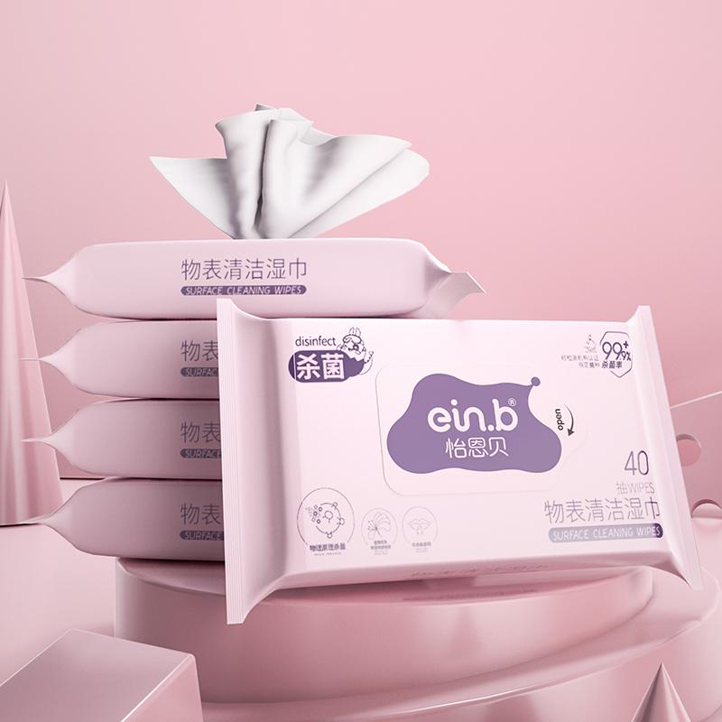 消毒湿巾婴儿宝宝清洁40抽5包