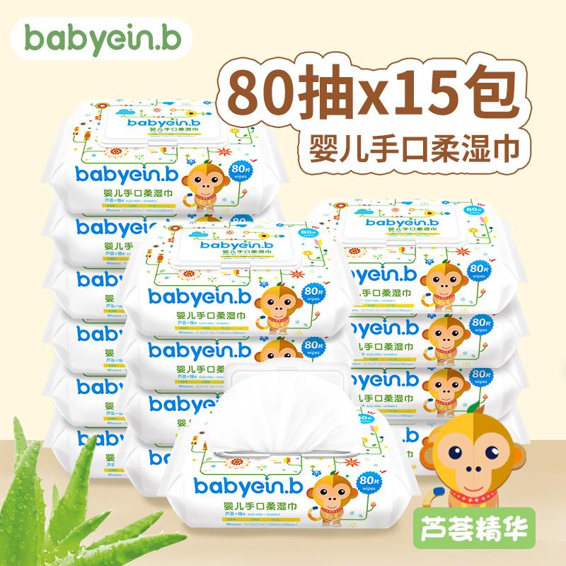 怡恩贝新生儿湿纸巾婴儿手口湿巾宝宝柔湿巾带盖80抽100湿巾
