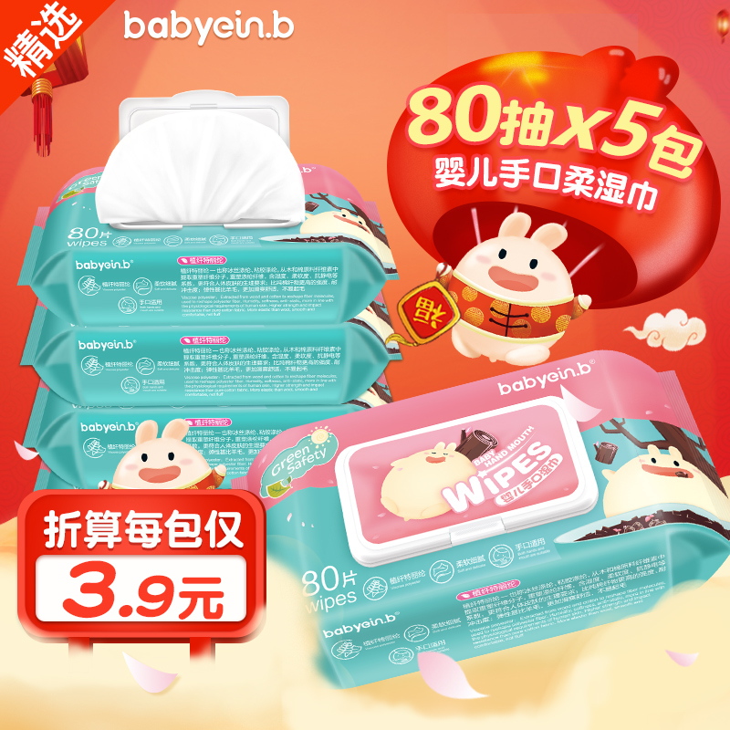 Yi Enbei baby wipes newborn baby fart wet wipes child care hand-specific 80 pumping 5 packs 100 wholesale with cover