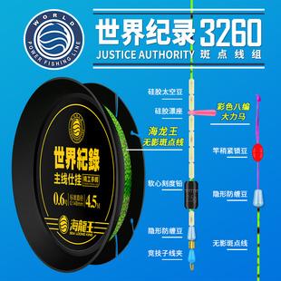 海龍王3260釣魚線臺釣綁好成品主線組主線子線魚鉤套裝全套正品