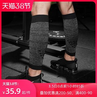 MEIKAN function compressed leg cover men and women running protective gear moisture wicking cycling sports marathon calf leg cover