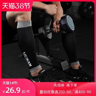 MEIKAN function compressed leg cover men and women running protective gear riding sports marathon leggings calf stress leg cover
