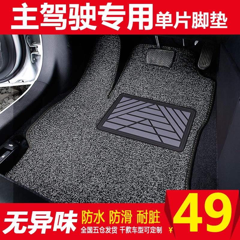 汽车脚垫单个主驾驶单片车垫子司机位座丝圈脚垫可裁剪通用易清洗