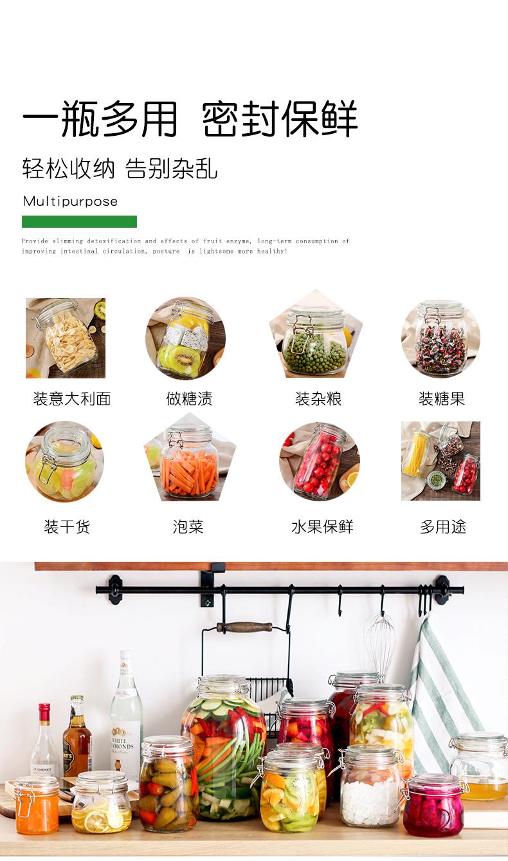 玻璃瓶密封罐子件套带盖子柠檬百香果蜂蜜罐子家用酵素瓶食品储物详细照片
